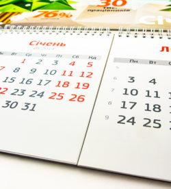 Настенный календарь. Мироновский Хлебопродукт 05
