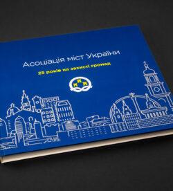 Корпоративная книга к юбилею компании. Ассоциация городов Украины 01